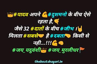 yadav attitude quotes