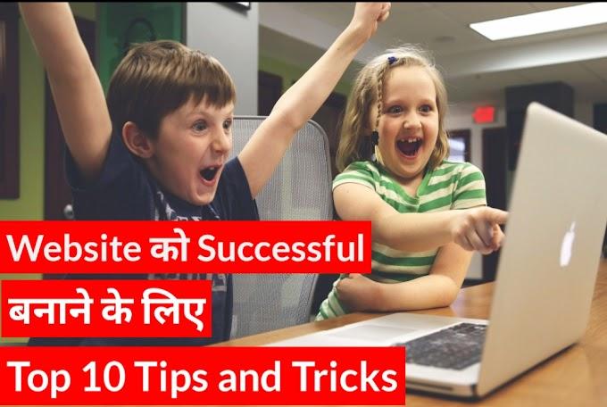 अपने Blog या Website को Successful बनाने के लिए Top 5 Tips and Tricks