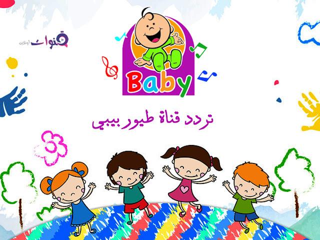 تردد قناة طيور بيبي toyor baby لعام 2019