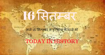 16 September Aaj Ka Itihas