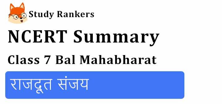 राजदूत संजय Class 7 Hindi Summary Bal Mahabharat