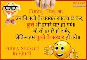 Top 10 Funny Shayari in Hindi- हम कुत्तो के सरदार हो गये || Joke Shayari