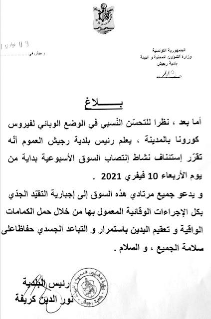 رجيش : استئناف نشاط السوق الأسبوعية