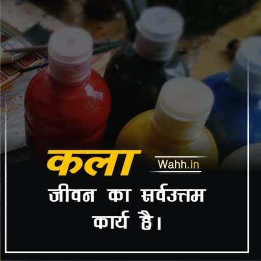 Kala Par Anamol Veechar