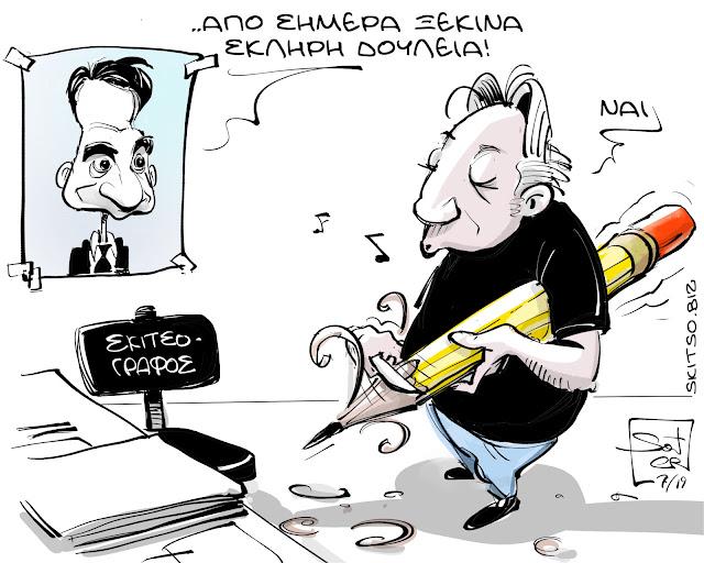 Ορκίστηκε ο νέος πρωθυπουργός Κυριάκος Μητσοτάκης. Σκίτσο - Σκιτσογράφος - Γελοιογραφία