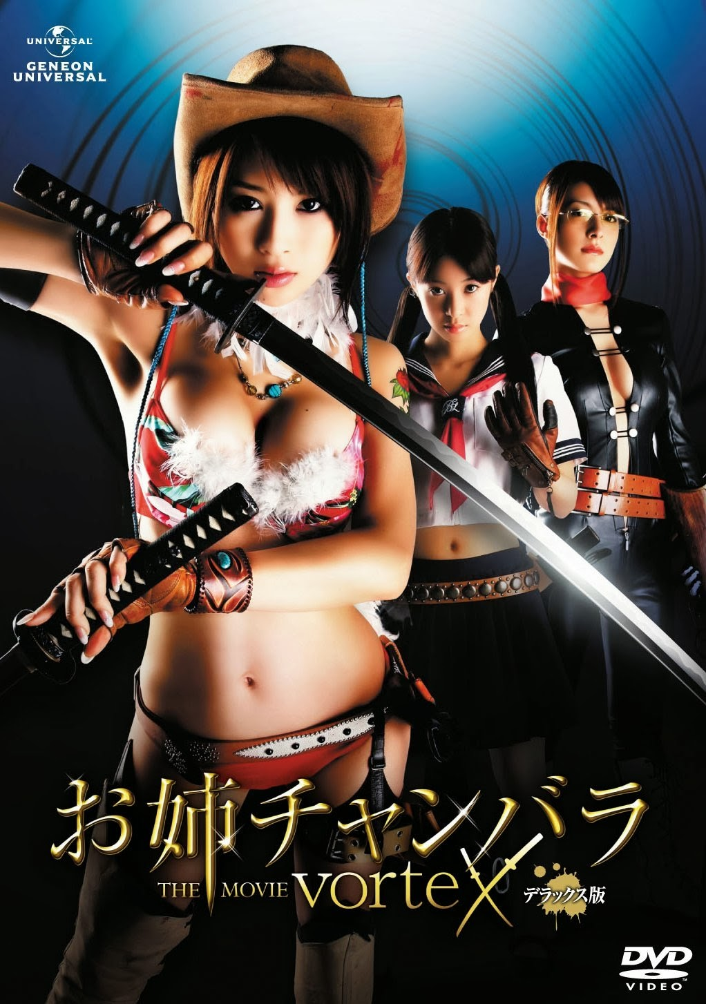 Ryan S Movie Reviews Onechanbara The Movie Vortex Review