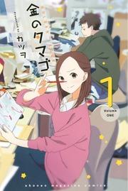 Kin no Tamago Manga