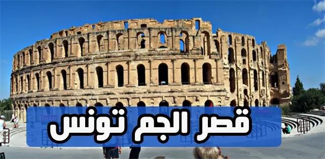 قصر الجم تونس