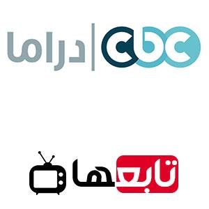 قناة سي بي سي دراما بث مباشر CBC Drama
