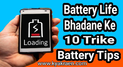 Mobile phone ki battery jayada chalane ke 10 best tips step by step hindi me.smartphone battery life tips.phone ki battery life kaise bhadaye.