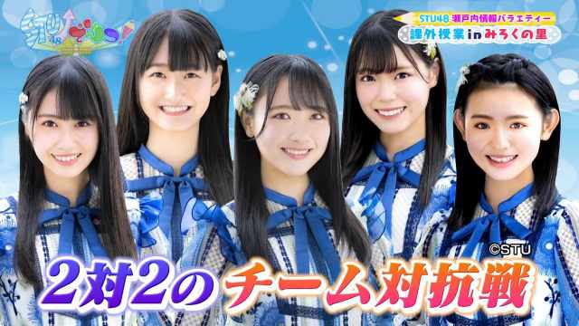 STUdentsu! ep135
