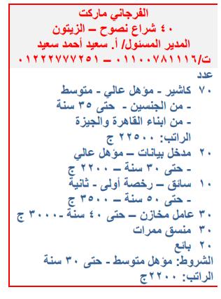 وظائف اليوم - وظائف الفرجانى ماركت 180 فرصة عمل خالية وشاغرة فى ماركت الفرجانى بالزيتون - القاهرة اعلان وظائف شاغرة للمؤهلات العليا والمتوسطة بالفرجانى ماركت تعرف على التفاصيل
