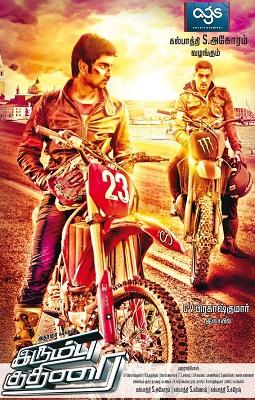 Irumbu Kuthirai Hindi Dual Audio Full Movie Download, Irumbu Kuthirai (2014) Hindi Dual Audio 720p UNCUT HDRip x264 1.2GB