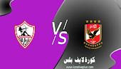 بث مباشر | مشاهدة مباراة الأهلي والزمالك كورة لايف اليوم 10-05-2021 في الدوري المصري