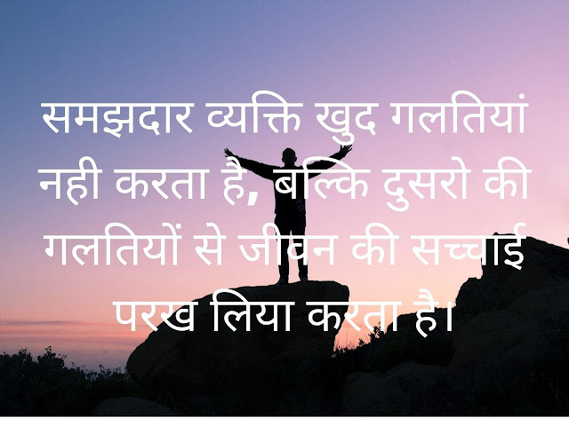 Good thoughts of Life in Hindi
