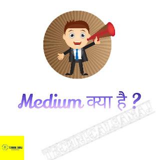 medium क्या है, medium का इस्तेमाल कैसे करे