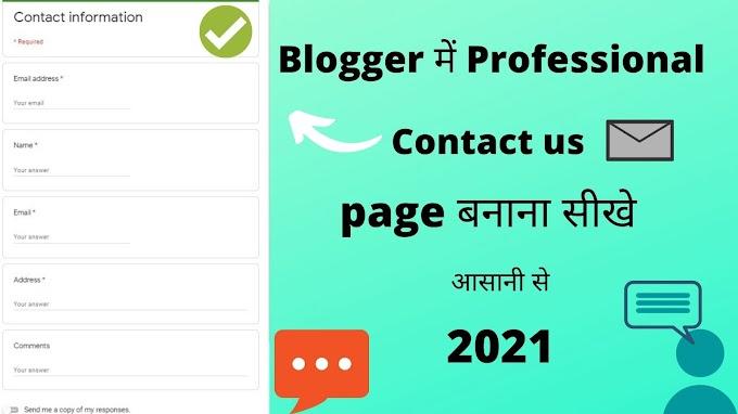 Blogger में Professional Contact us page बनाना आसानी से सीखे 2021