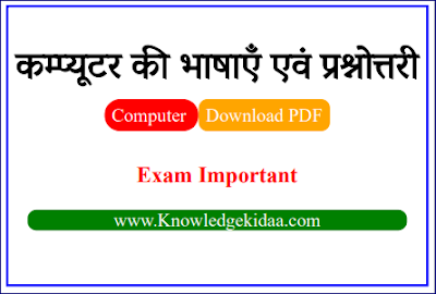 कम्प्यूटर की भाषाएँ ( Computer Languages ) | Question and Answer | PDF Download |