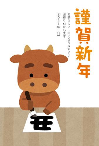 書き初めをする牛のイラスト年賀状(丑年)