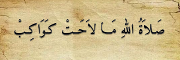 Sholatullahi Ma Lahat Kawakib | صَـلاَةُ اللهِ مَــا لاَحَــتْ كـَوَاكِـبْ