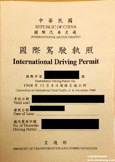 國際駕照執照