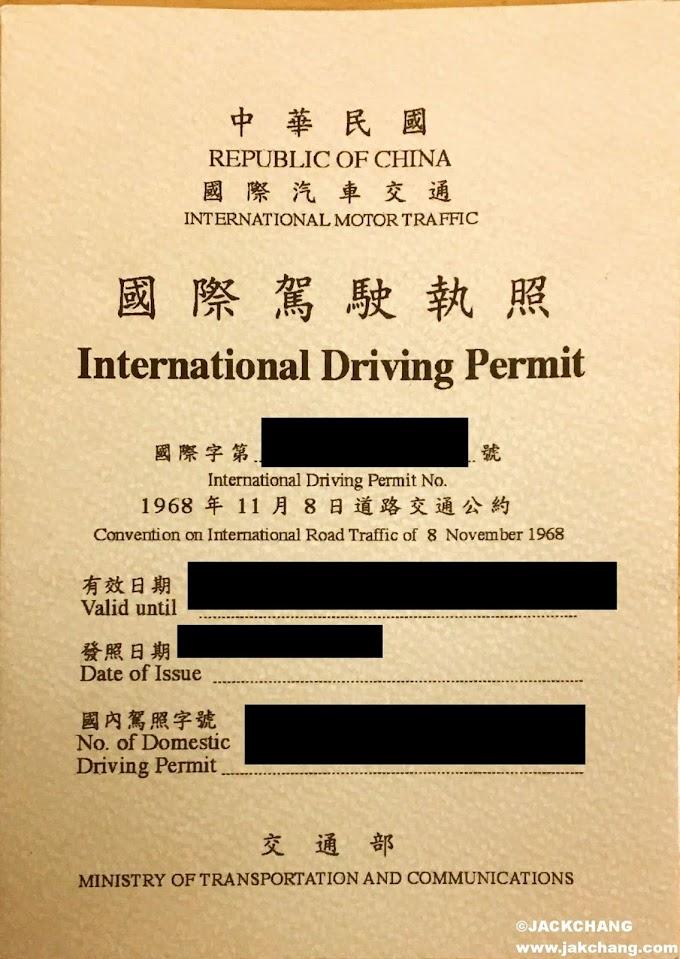 出國租車前,先換取國際駕照吧