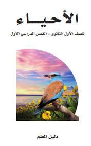 دليل معلم أحياء محلول للصف العاشر الفصل الأول 2019
