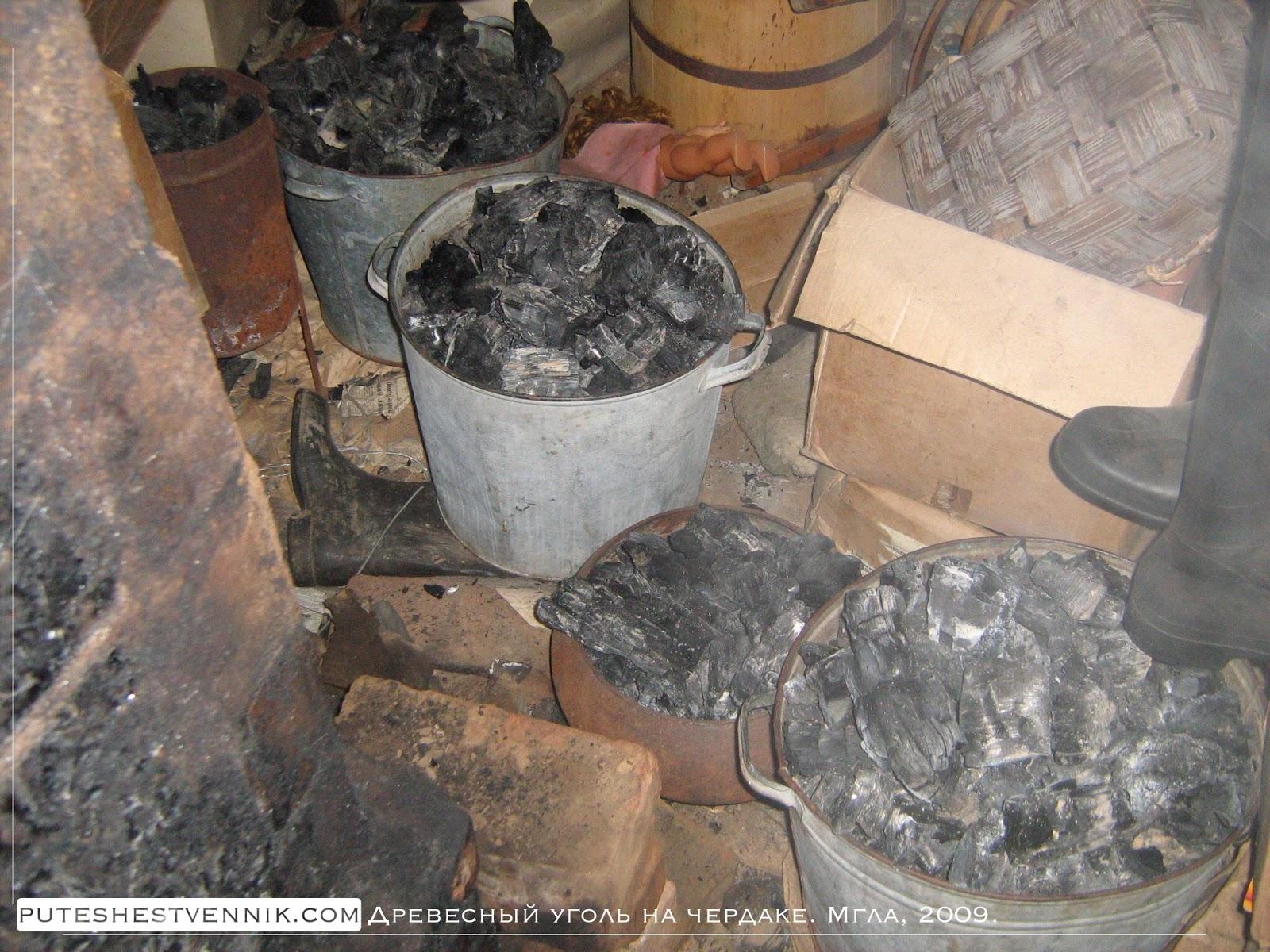 Древесный уголь в ведрах