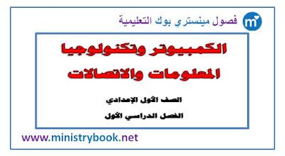 كتاب الكمبيوتر للصف الاول الاعدادي 2018-2019-2020-2021