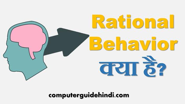 Rational Behavior क्या है?