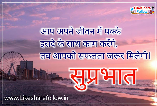 best-good-morning-shayari-motivational-thoughts-in-hindi-images