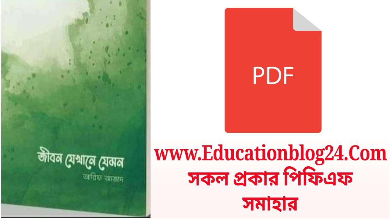 জীবন যেখানে যেমন আরিফ আজাদ | জীবন যেখানে যেমন PDF by আরিফ আজাদ | Jibon Jekhane Jemon Arif Azad Free Pdf Download