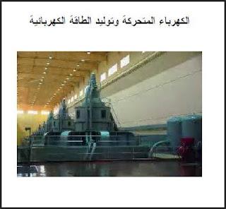 كتاب الكهرباء المتحركة وتوليد الكهرباء، التيار الكهربائي pdf، مقاومة البطاريات، الدوائر والدارات الكهربائية، طرق التوصيل على التوالي والتوازي pdf