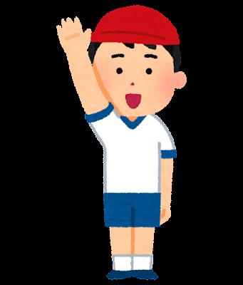 運動会の選手宣誓のイラスト(男の子)