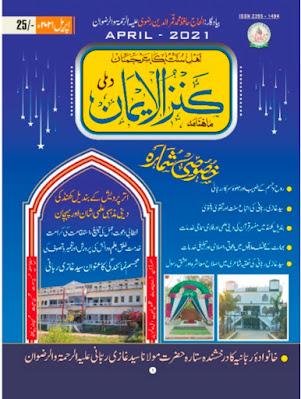Kanzuliman Monthly Magazine April 2021 ماہنامہ کنزالایمان دہلی ، شمارہ اپریل 2021ء