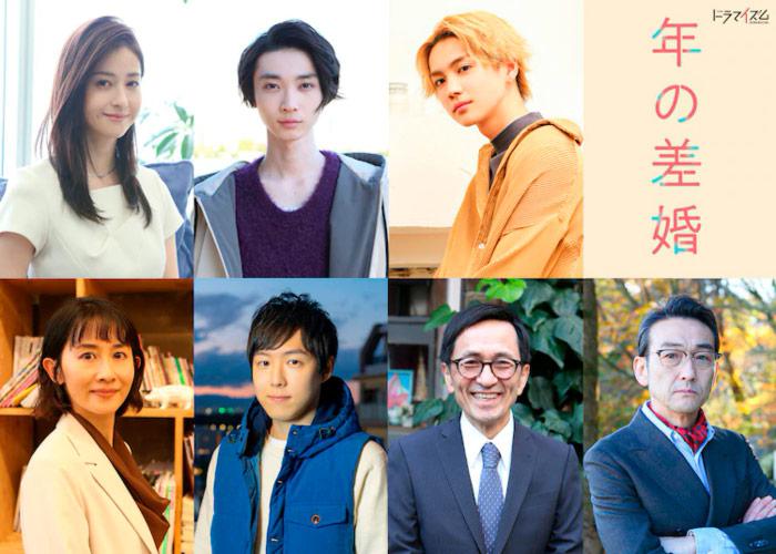 Age Gap Marriage (Toshi no Sakon) live-action dorama - reparto
