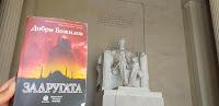 """""""Задругата"""", от Добри Божилов, пред статуята на Ейбрахам Линкълн в САЩ"""