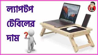 ল্যাপটপ টেবিলের দাম ২০২১ (নতুন মডেল) - Laptop Table Price in Bangladesh