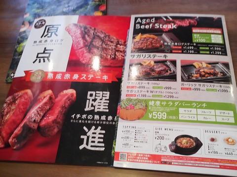 メニュー1 ステーキガスト一宮尾西店6回目