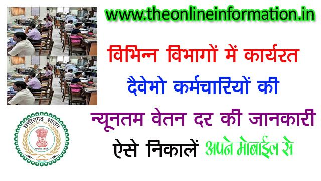 दैवेभो कर्मचारी न्यूनतम वेतन दर कैसे निकालें। Minimum wages in chhattisgarh   छत्तीसगढ न्यूनतम वेतन अधिनियम 1948 की जानकारी