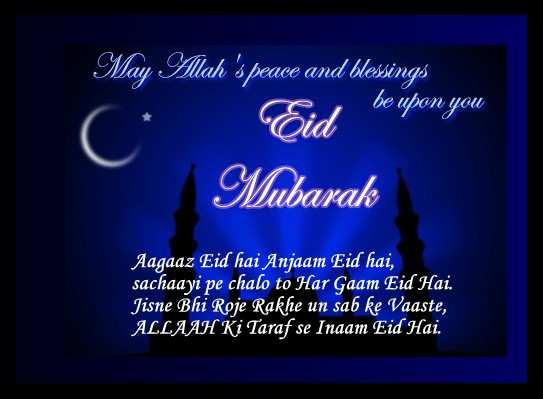 Eid Mubarak Poems 2017
