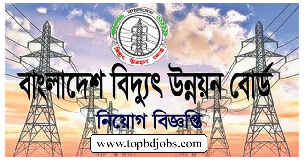 BPDB Job Circular
