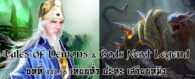 http://readtdg2.blogspot.com/2016/12/tales-of-demons-gods-next-legend-44456.html