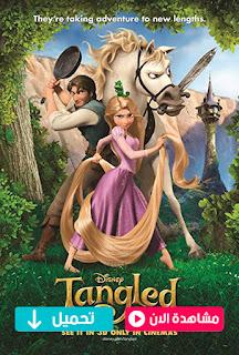 مشاهدة وتحميل فيلم ربانزل Tangled 2010 مترجم عربي