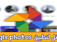 افضل 5 بدائل لتطبيق Google photos للأندرويد و ايفون لكل مستخدم يبحث عن مساحة تخزين مجانية غير محدودة