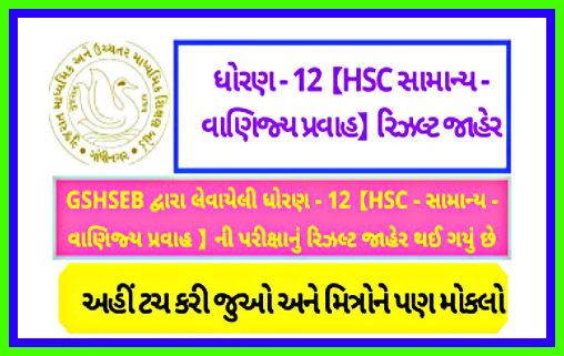 GSEB HSC Result 2019: Gujarat Board to Declare Class 12 Results for Arts, Commerce at 8am at gseb.org