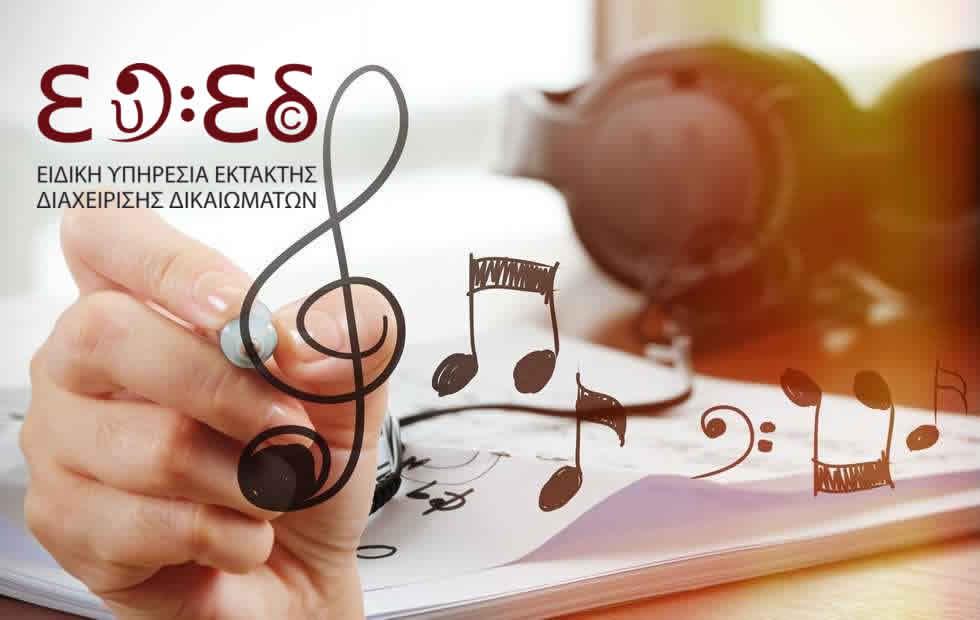 Μονόδρομος η εξομάλυνση της αγοράς πνευματικών δικαιωμάτων μουσικής
