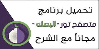تحميل متصفح تور 2020 للكمبيوتر وللاندرويد وللايفون Download Tor Browser برابط مباشر كاسر بروكسي