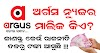 Argus News Odisha Owner Name, Reporter Contact Number, Channel No