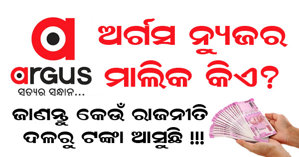 Argus News Odisha Owner Party Name
